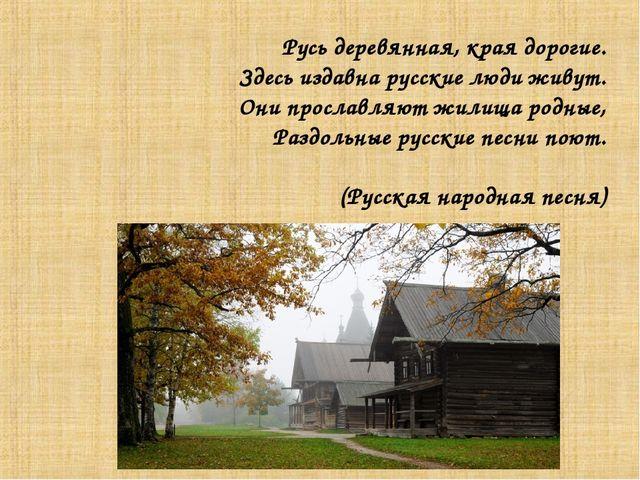 Русь деревянная, края дорогие. Здесь издавна русские люди живут. Они прославл...