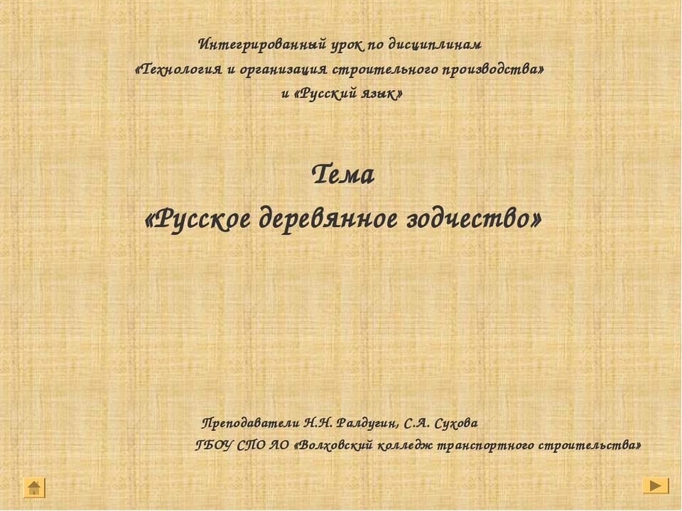 Интегрированный урок по дисциплинам «Технология и организация строительного п...