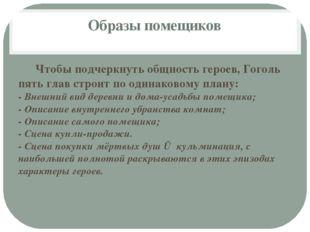 Образы помещиков Чтобы подчеркнуть общность героев, Гоголь пять глав строит п