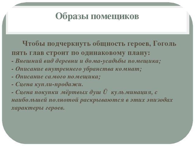 Образы помещиков Чтобы подчеркнуть общность героев, Гоголь пять глав строит п...