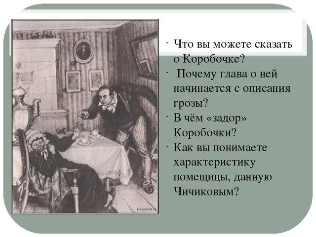 Что вы можете сказать о Коробочке? Почему глава о ней начинается с описания г...