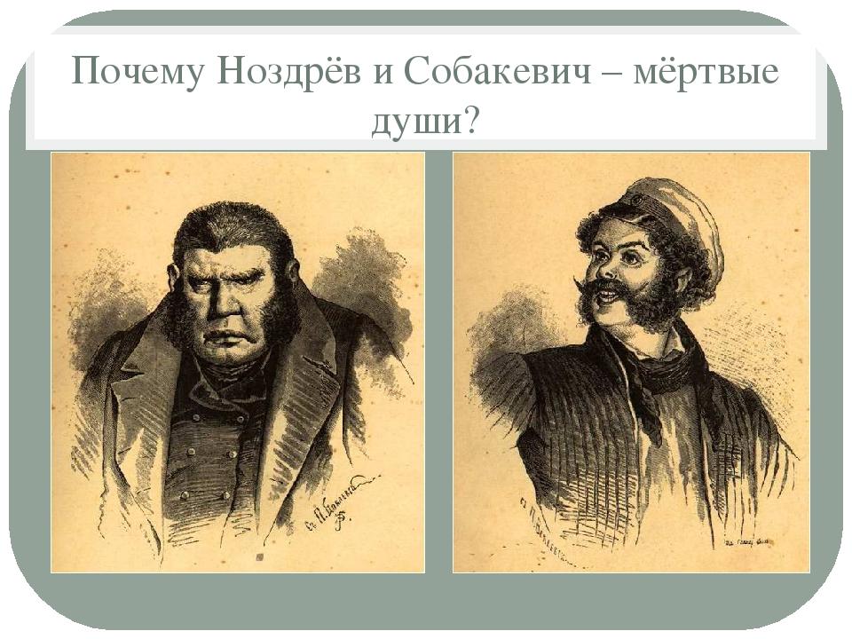 Почему Ноздрёв и Собакевич – мёртвые души?
