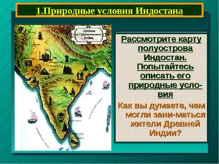1.Природные условия Индостана Рассмотрите карту полуострова Индостан. Попытай