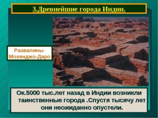 3.Древнейшие города Индии. Ок.5000 тыс.лет назад в Индии возникли таинственны