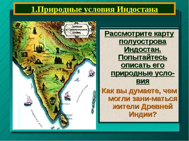 1.Природные условия Индостана Рассмотрите карту полуострова Индостан. Попытай...