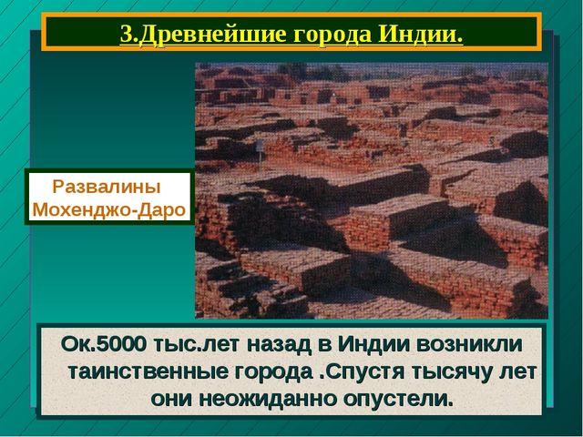 3.Древнейшие города Индии. Ок.5000 тыс.лет назад в Индии возникли таинственны...