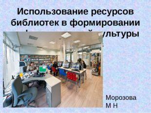 Использование ресурсов библиотек в формировании информационной культуры школь
