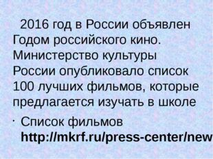 2016 год в России объявлен Годом российского кино. Министерство культуры Р