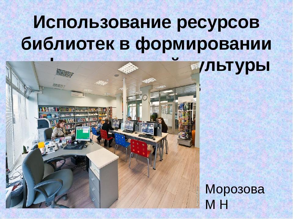 Использование ресурсов библиотек в формировании информационной культуры школь...