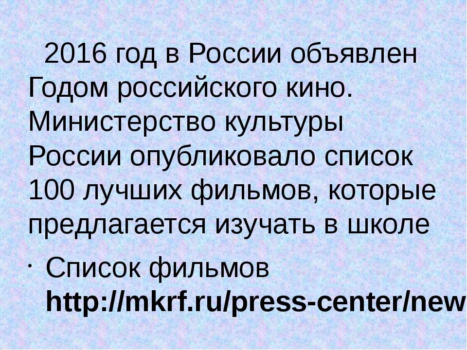 2016 год в России объявлен Годом российского кино. Министерство культуры Р...