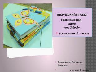 (социальный заказ) Выполнила: Логинова Наталья ученица 9 класса Руководитель
