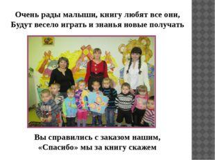 Очень рады малыши, книгу любят все они, Будут весело играть и знанья новые по