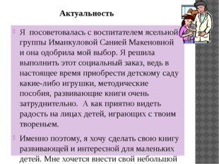 Я посоветовалась с воспитателем ясельной группы Иманкуловой Санией Макеновно