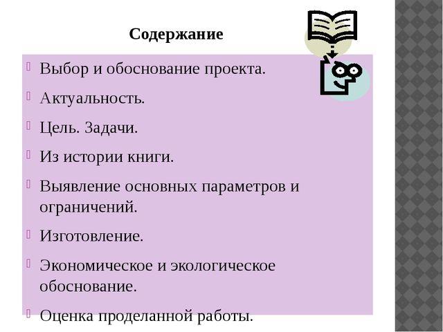 Выбор и обоснование проекта. Актуальность. Цель. Задачи. Из истории книги. В...