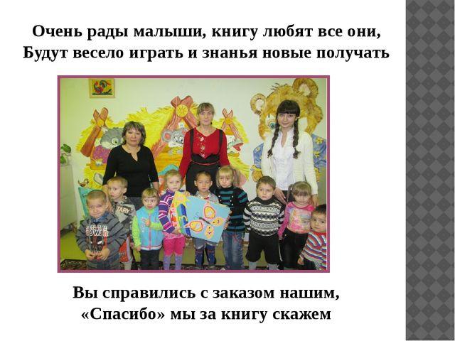 Очень рады малыши, книгу любят все они, Будут весело играть и знанья новые по...