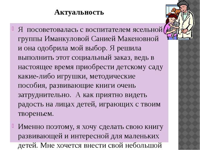 Я посоветовалась с воспитателем ясельной группы Иманкуловой Санией Макеновно...