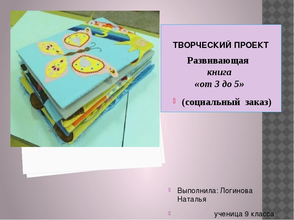 (социальный заказ) Выполнила: Логинова Наталья ученица 9 класса Руководитель...