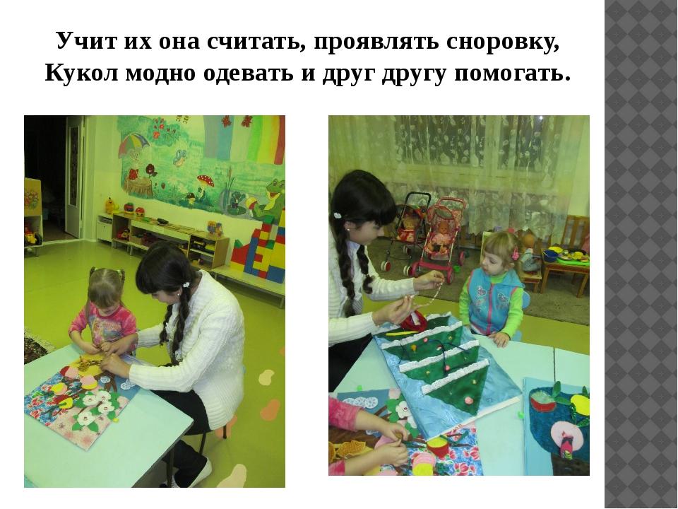 Учит их она считать, проявлять сноровку, Кукол модно одевать и друг другу пом...