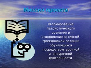 Миссия проекта Формирование патриотического сознания и становление активной г