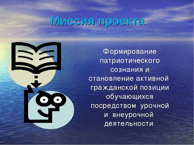 Миссия проекта Формирование патриотического сознания и становление активной г...