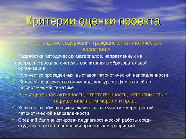 Критерии оценки проекта Обогащение содержания гражданско-патриотического восп...