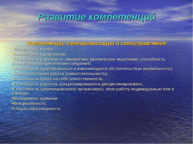 Развитие компетенций Компетенции самоорганизации и самоуправления Уверенность...