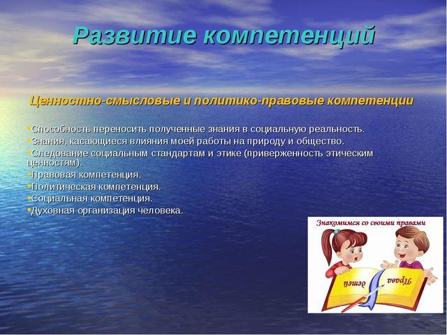 Развитие компетенций Ценностно-смысловые и политико-правовые компетенции Спос...