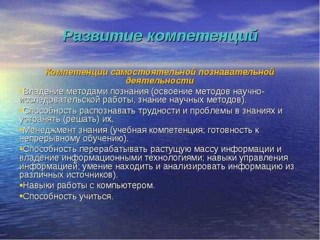 Развитие компетенций Компетенции самостоятельной познавательной деятельности...