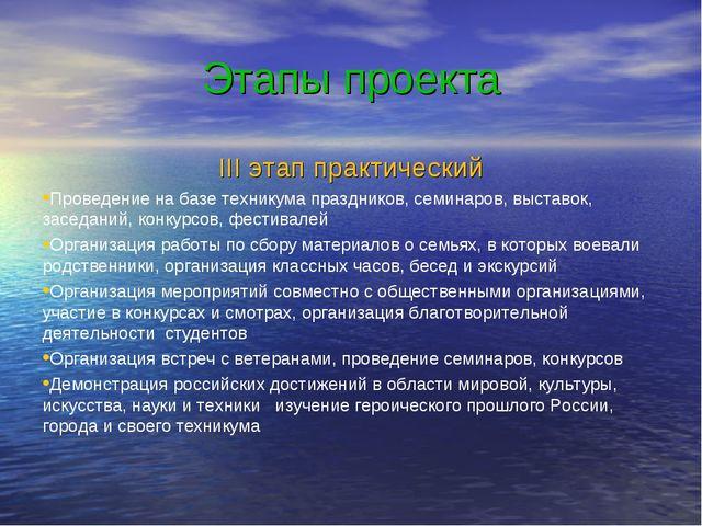 Этапы проекта III этап практический Проведение на базе техникума праздников,...