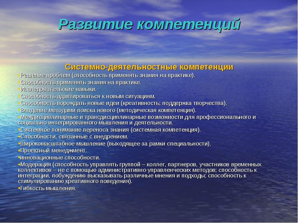 Развитие компетенций Системно-деятельностные компетенции Решение проблем (спо...