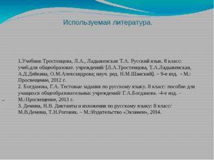 Используемая литература. 1.Учебник Тростенцова, Л.А., Ладыженская Т.А. Русски
