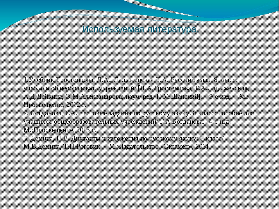 Используемая литература. 1.Учебник Тростенцова, Л.А., Ладыженская Т.А. Русски...