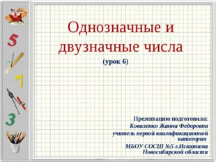 Однозначные и двузначные числа Презентацию подготовила: Коваленко Жанна Федор