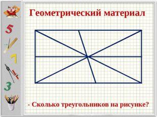 Геометрический материал - Сколько треугольников на рисунке?