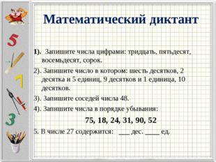 Математический диктант 1). Запишите числа цифрами: тридцать, пятьдесят, восем