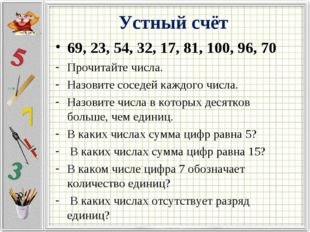 Устный счёт 69, 23, 54, 32, 17, 81, 100, 96, 70 Прочитайте числа. Назовите со