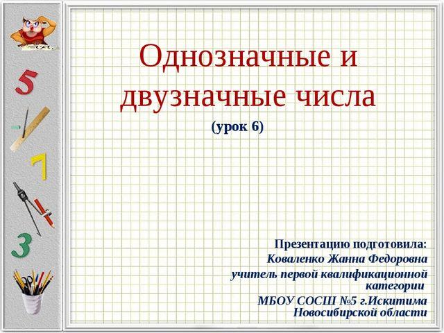 Однозначные и двузначные числа Презентацию подготовила: Коваленко Жанна Федор...