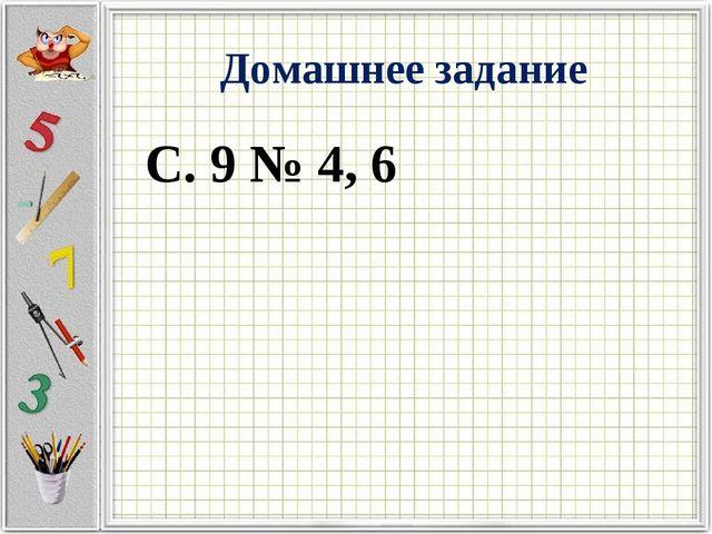 Домашнее задание С. 9 № 4, 6