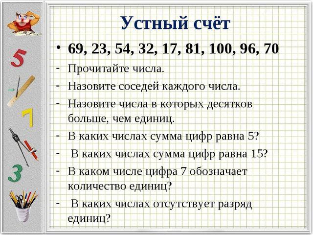 Устный счёт 69, 23, 54, 32, 17, 81, 100, 96, 70 Прочитайте числа. Назовите со...