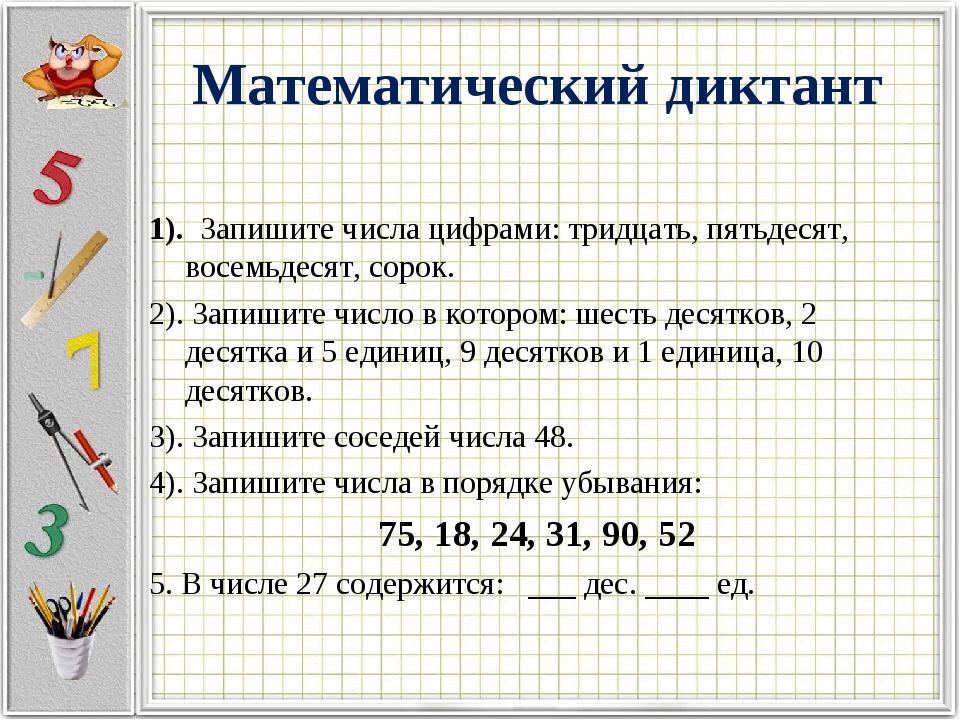 Математический диктант 1). Запишите числа цифрами: тридцать, пятьдесят, восем...