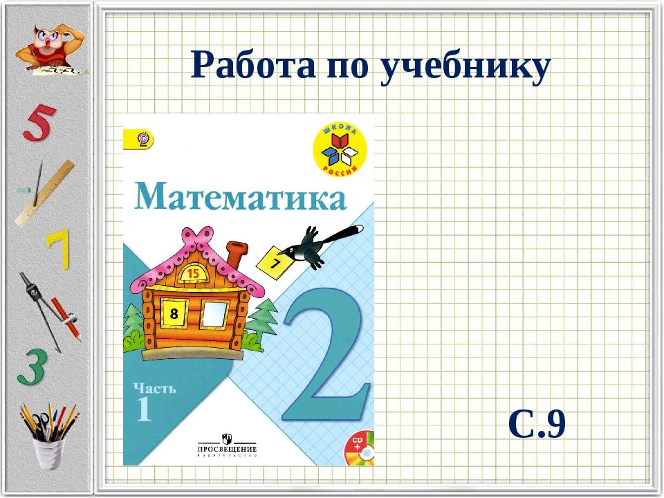 Работа по учебнику С.9
