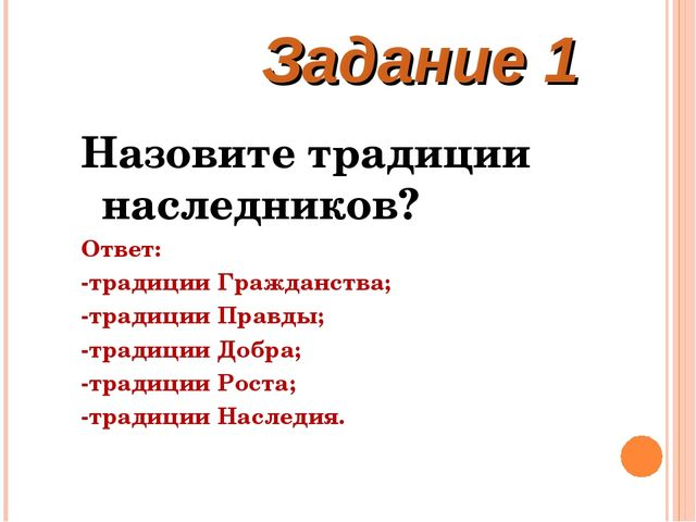 Назовите традиции наследников? Ответ: -традиции Гражданства; -традиции Правды...