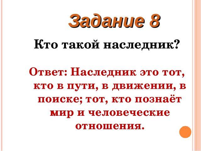 Кто такой наследник? Ответ: Наследник это тот, кто в пути, в движении, в поис...