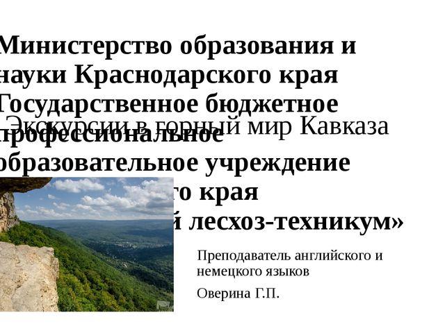 Экскурсии в горный мир Кавказа Министерство образования и науки Краснодарског...