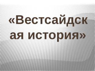«Вестсайдская история»