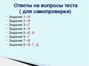 Задание 1 –В Задание 2 –В Задание 3 –Г Задание 4 –А Задание 5 –Б, В Задание 6