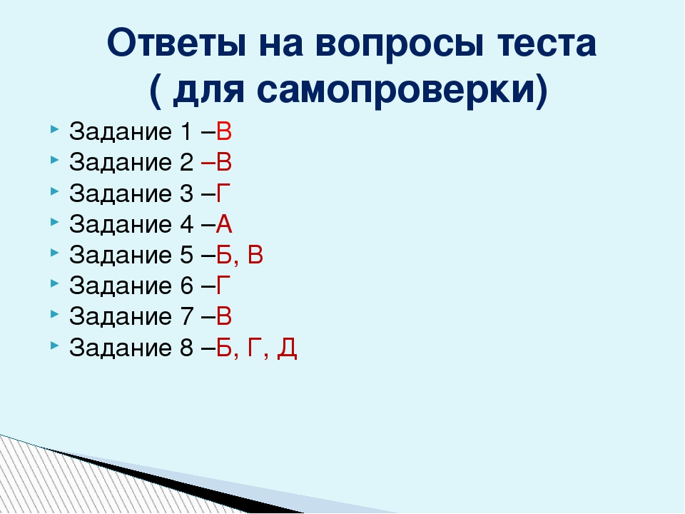 Задание 1 –В Задание 2 –В Задание 3 –Г Задание 4 –А Задание 5 –Б, В Задание 6...