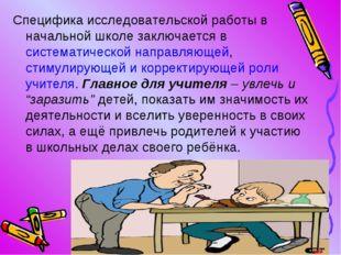 Специфика исследовательской работы в начальной школе заключается в систематич