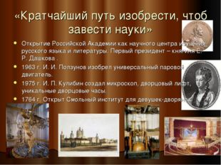 «Кратчайший путь изобрести, чтоб завести науки» Открытие Российской Академии