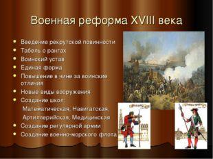 Военная реформа XVIII века Введение рекрутской повинности Табель о рангах Вои